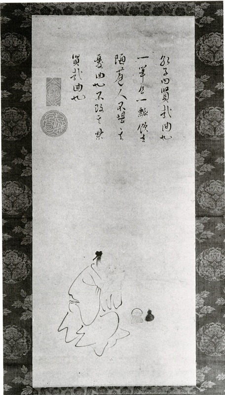 紙本墨画徳川宗春戯画賛