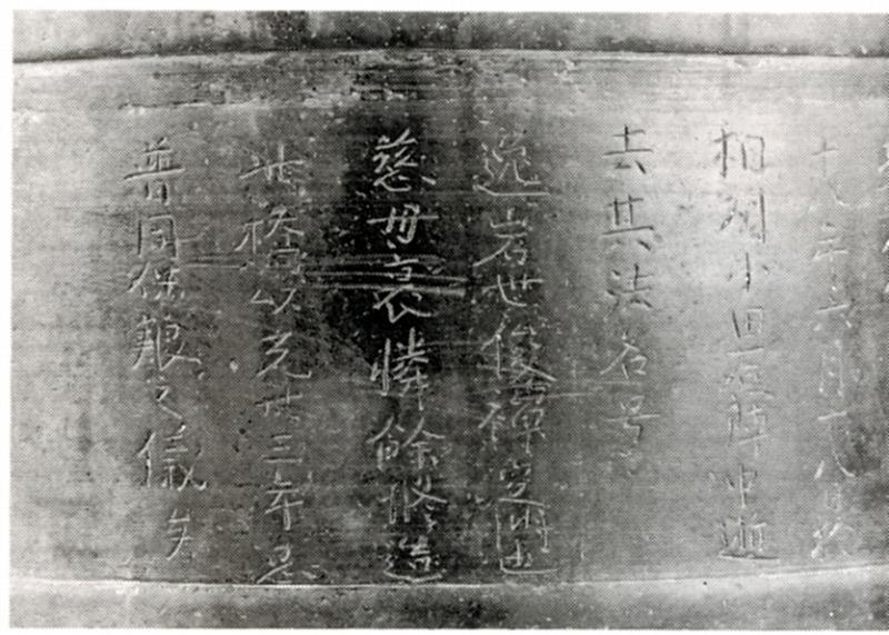擬宝珠(旧裁断橋所用)